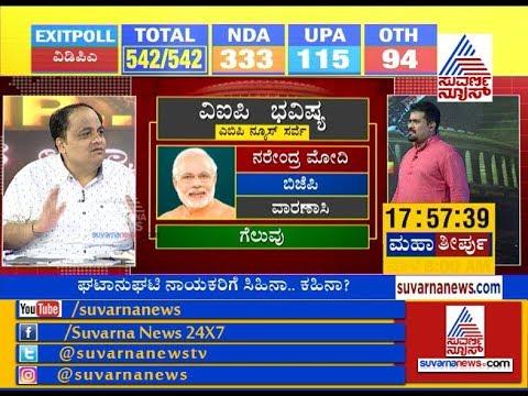 VIP Candidates Exit Poll 2019 | Narendra Modi Retain His Seat In Lok Sabha Election