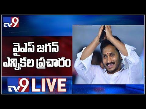 YS Jagan Election campaign LIVE || Denkada- TV9
