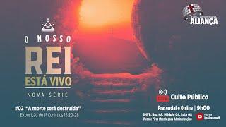 Culto da Noite |  A morte será destruída  - 1 Cor. 15.20-28 | Rev. Dilsilei Monteiro | IPAliança