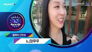 2018 BJ Awards 올해의 신인상 수상 및 수상자 소감