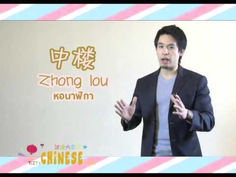 เรียนภาษาจีน - ครูพี่ป๊อป - คำศัพท์ภาษาจีนน่ารู้ - 04/04/2014