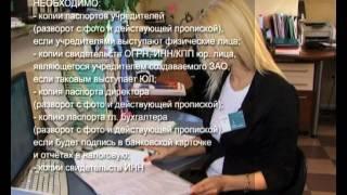 Регистрация ЗАО(, 2011-06-10T04:08:34.000Z)