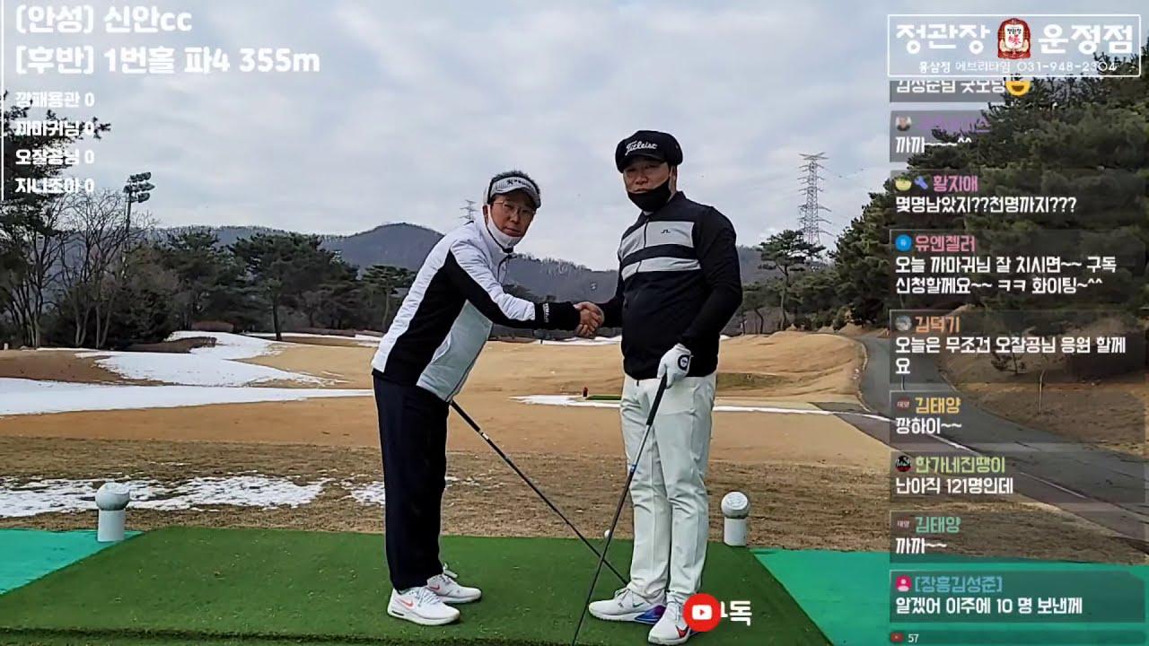 [실시간LIVE] 안성 신안cc 오잘공님의 이별방송???? #깡패용관tv #골프 #신안cc #까마귀골프 #오잘공