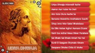 Uriya Dhwaja | Rabindra Sangeet | Tagore Songs |  Bengali |  Audio Jukebox | Ashish Chattopadhyay