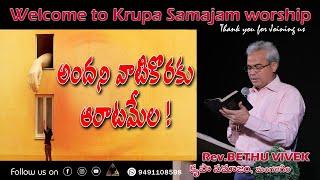 Krupa Samajam Worship live || Rev. Bethu Vivek || 08 Nov 2020