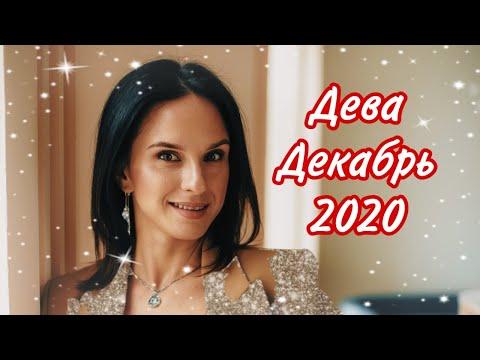 ДЕВА/ПРОГНОЗ на ДЕКАБРЬ 2020 /ГОРОСКОП/Астролог Анна Карпеева