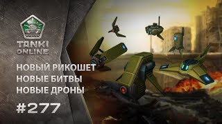 ТАНКИ ОНЛАЙН Видеоблог №277