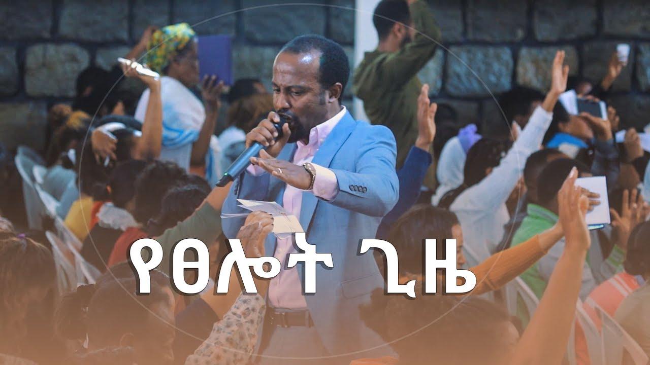 ድንቅ  የፀሎት ጊዜ በአገልጋይ ዮናታን አክሊሉ በአዲስ አበባ አጥቢያ DEC 8,2019 MARSIL TV WORLDWIDE