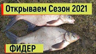 Открываем Сезон 2021 Фидером Москва Река