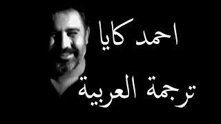 Ahmet Kaya - Unutamam seni (arabic subtitled)