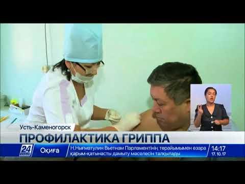 Школа здоровья 25.09.2017. Вакцинация от гриппа - YouTube