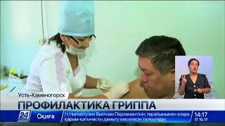 В ВКО растет количество желающих сделать прививку от гриппа