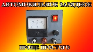 видео Простое зарядное устройство для автомобильного аккумулятора своими руками