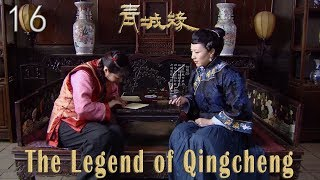 [电视剧] 青城缘 16 The Legend of Qingcheng, Eng Sub | 2019 历史爱情剧 民国年代剧 李光洁 温兆伦 王力可 付晶 1080P