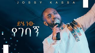 YOSEF KASSA NEW MUSIC 2019 (OFFICIAL MUSIC VIDEO )ይሄ ነው የገባኝ_Yihe Nen Yegebagn