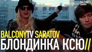 БЛОНДИНКА КСЮ - БЕЗ ТЕБЯ (BalconyTV)