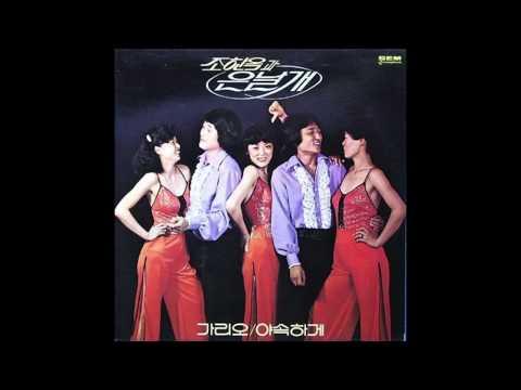 Yoo Han Wook & Silver Wings / 조한옥과  - 야속하게 (funk Disco, South Korea 1980)