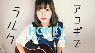 Gambar cover 【アコギでラルク】 HONEY / L'Arc-en-Ciel