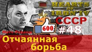 Прохождение Hearts of Iron 4 - СССР № 48 - Отчаянная борьба