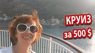 видео Плюсы и минусы отдыха на круизном лайнере