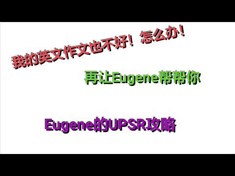 英文作文2017|Eugene的UPSR攻略