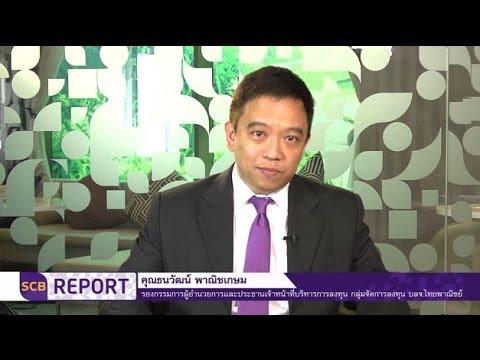SCBAM : SCB Report Update สภาวะหุ้นไทยในปัจจุบัน โดย คุณธนวัฒน์ พานิชเกษม