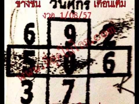 เลขเด็ด 1/08/57 หวยเด็ดงวด 1 สิงหาคม 57