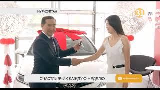 Жительница Мангыстауской области выиграла авто от Forte Bank