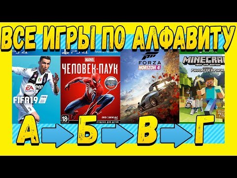 Все игры по алфавиту От А до Я. Название игр на каждую букву алфавита!!!