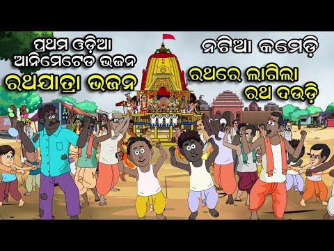 Natia Comedy || Rathare Lagila ratha Daudi || First Odia animated Bhajan