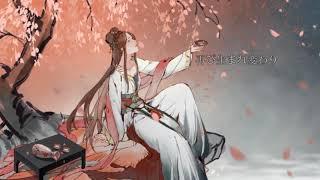桜の花の下で 三生三世十里桃花ed 涼涼日本語カバー