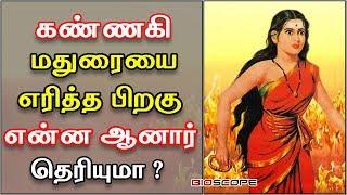 கண்ணகி மதுரையை எரித்த பிறகு என்ன ஆனார்   Kannagi history in Tamil   தமிழ்   Bioscope
