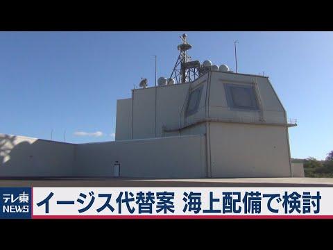 2020/09/24 イージス代替装備 海上を検討(2020年9月24日)