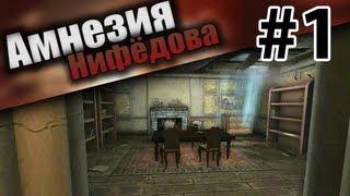Амнезия Нифёдова часть 1 - Архивы