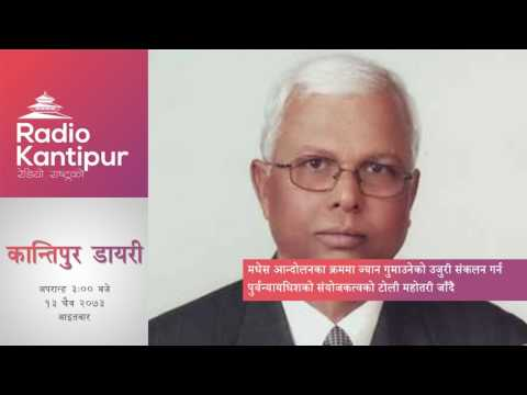 Kantipur Diary 3:00pm - 26 March 2017