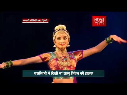 Congress Leader Naveen Jindal's Daughter Yashasvini Performs Rangpravesham