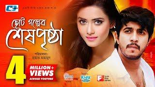 Download Video Choto Golper Sesh Pristha | Tausif | Tanjin Tisha | EiD Drama | Bangla New Natok 2018 MP3 3GP MP4