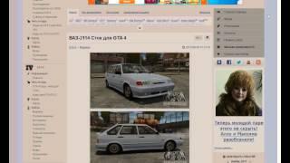 Как загрузить машины в gta 4(Вот сайт который и обещал скинуть под видео--- http://www.gtavicecity.ru ---Подписывайтель на мой канал---..., 2014-01-23T16:45:49.000Z)