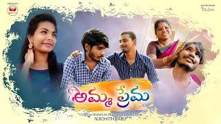 Amma Prema Telugu Short Film 2020 | Latest Telugu Short Film | Rohith Babu | HitTv