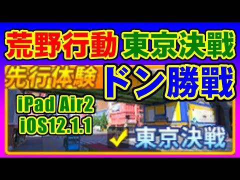 [実況] ドン勝戰 東京マップ [荒野行動]