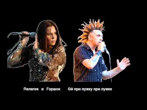 Пелагея - Ой, при лужку, при лужке (Live)