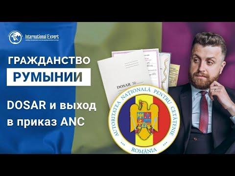Выход DOSAR в приказ ANC. Запись на присягу Румынии с International Business