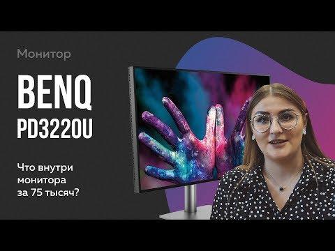 Обзор монитора BenQ PD3220U для дизайнеров