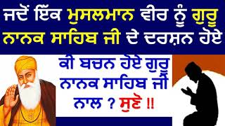 Guru Nanak Sahib Ji Darshan:Ik Musalmaan Veer Nal Ki Bachan Hoye? Sant Baba Hari Singh Randhawe Wale