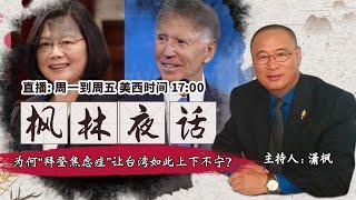 """为何""""拜登焦虑症""""让台湾如此上下不宁?《枫林夜话》第198期 2020.12.22 - YouTube"""