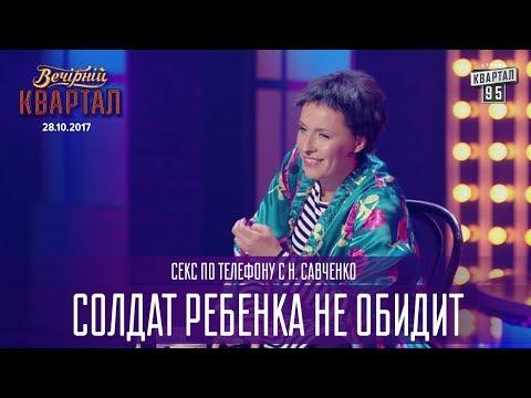 Солдат ребенка не обидит - секс по телефону с Н. Савченко   Новый выпуск Вечернего Квартала 2017