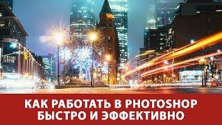 Новинка! Профессиональная работа в Photoshop. Онлайн-курс от Fotoshkola.net