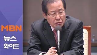 홍준표 대표 발언에 후폭풍 확산…