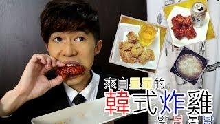 韓式炸雞 [Korean Fried Chicken 양 념 통 닭]|Mic Mic Cooking #71