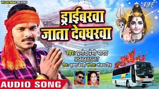 Pramod Premi Yadav का सबसे बड़ा नया काँवर गीत 2019 | ड्राईवरवा जाता देवघरवा | Latest Kawar Song 2019